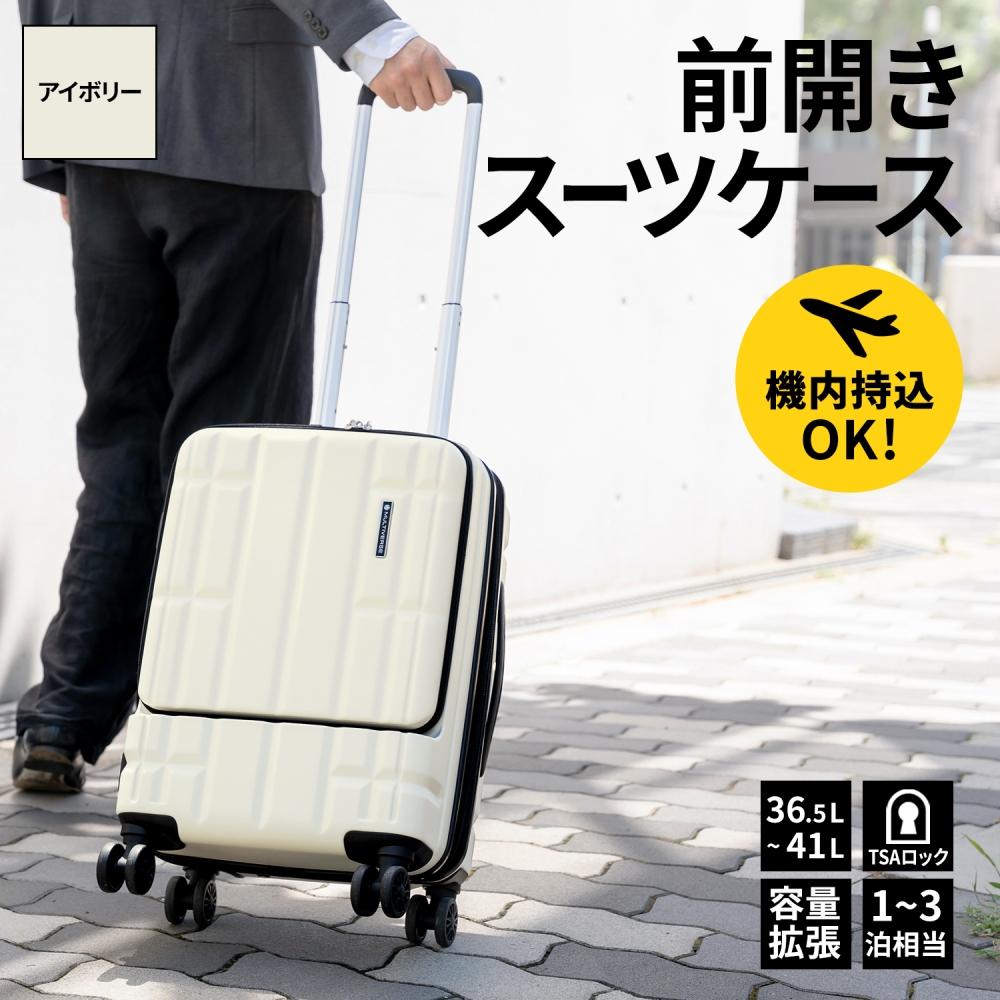 フロントオープンスーツケース MVFP19001 アイボリ—