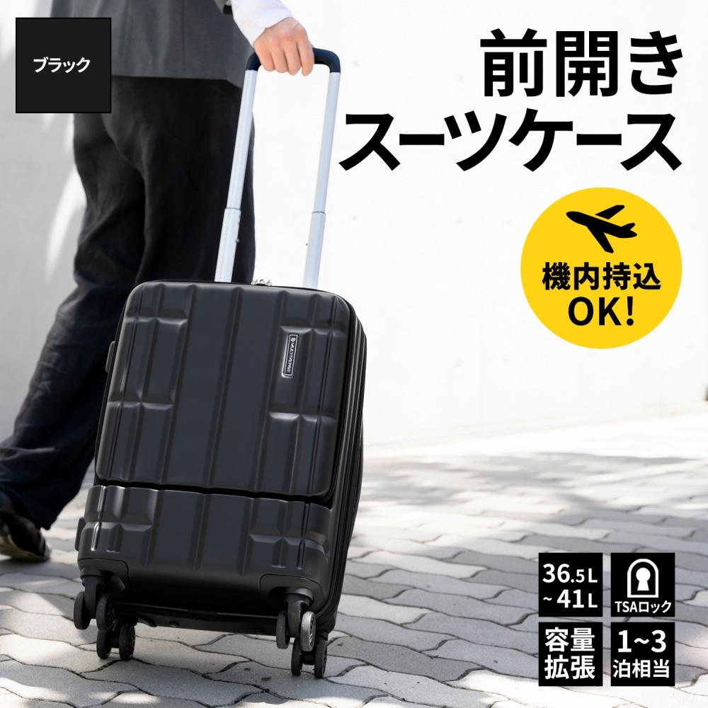 フロントオープンスーツケース MVFP20001 ブラック