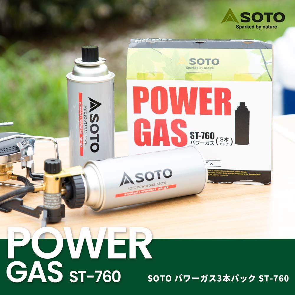☆ SOTO ハイパワーガス ST-760