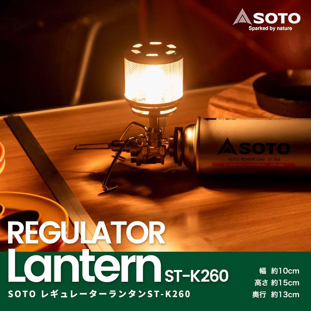 SOTO(ソト) 新富士バーナー レギュレーターランタン ST-K260 (4953571072609 ST-260 同等品) (日本製) ※ボンベ別売