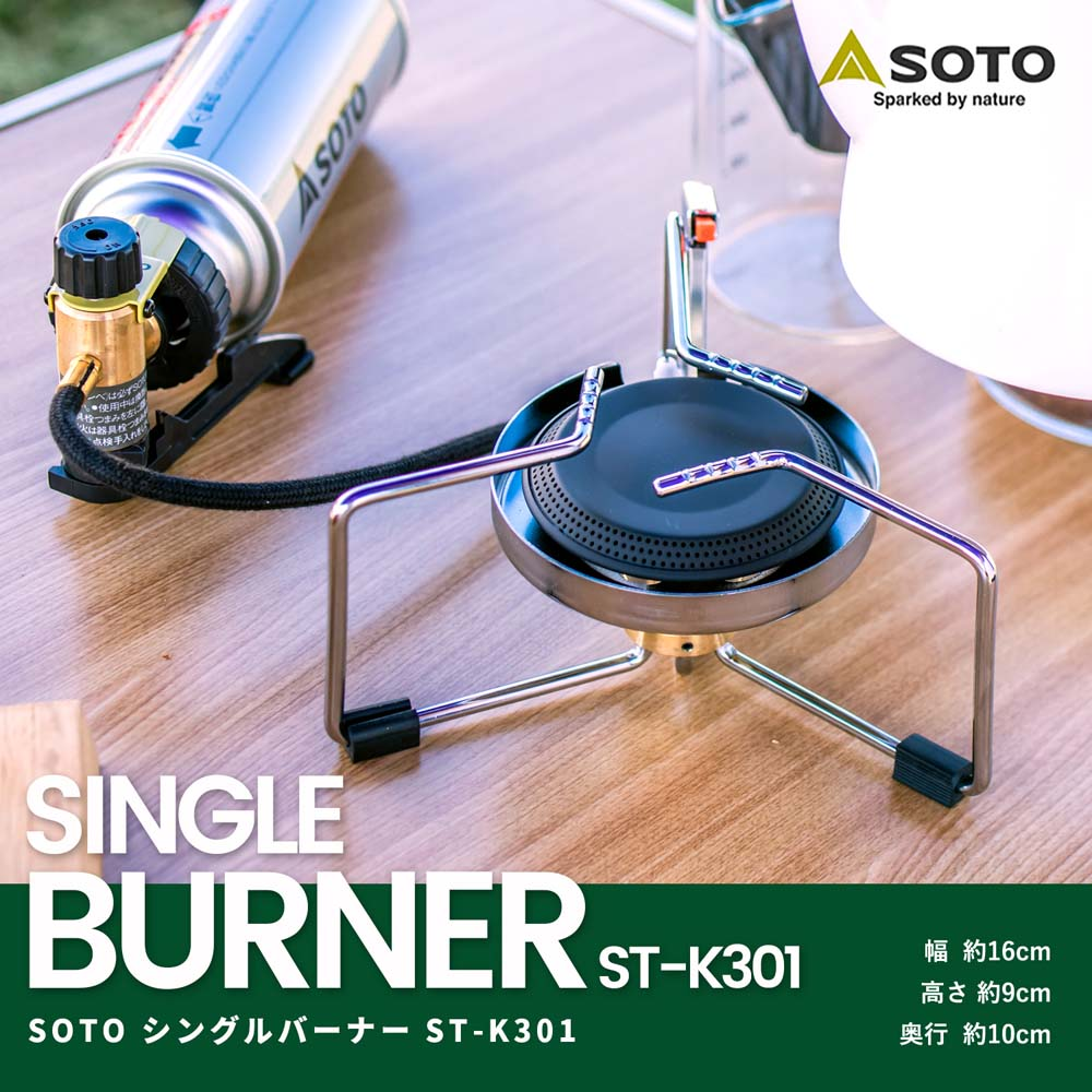 SOTO(ソト) 新富士バーナー シングルバーナー ST-K301 (4953571073019 ST-301 同等品) (日本製) ※ボンベ別売