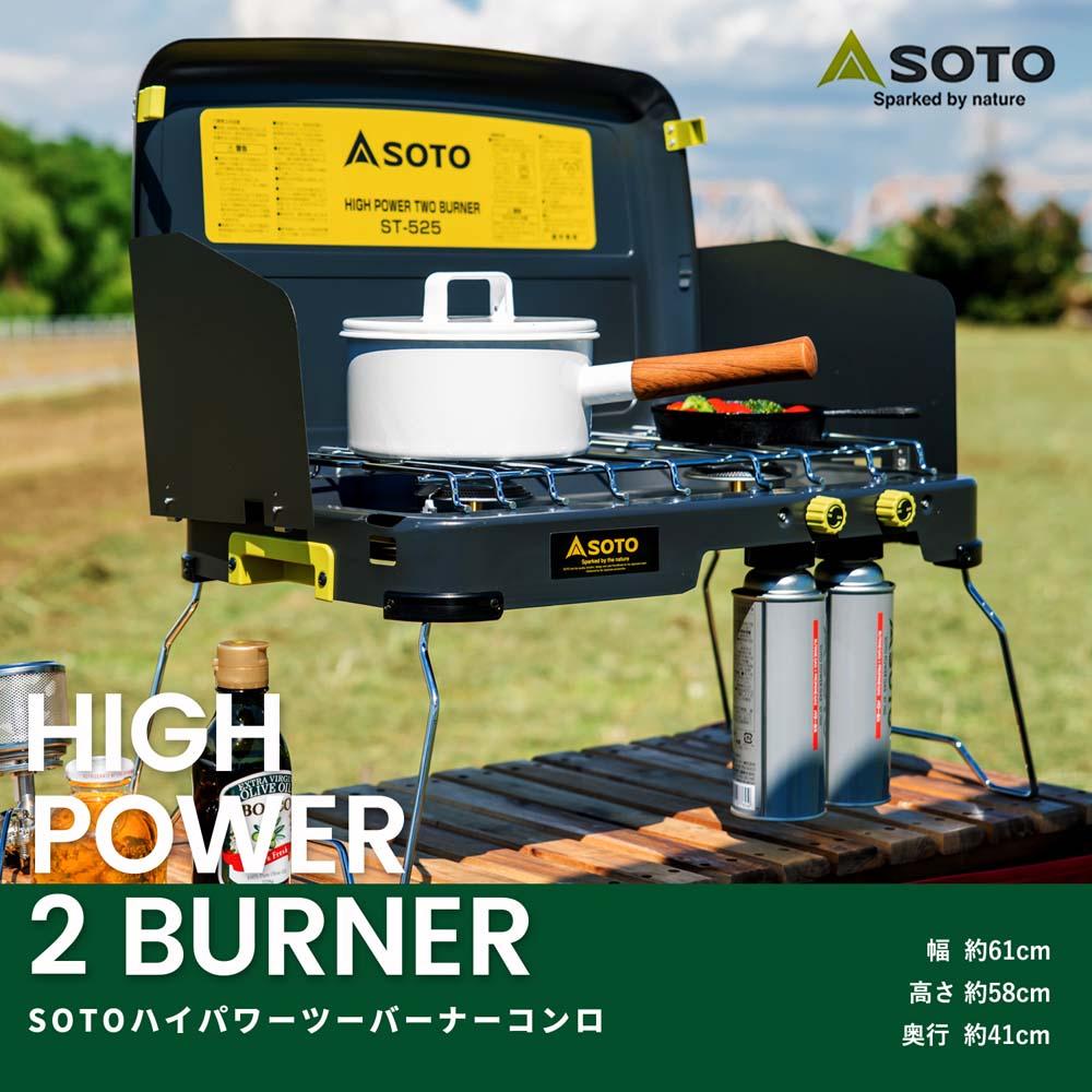 SOTO(ソト) 新富士バーナー ハイパワー2バーナー ST-K525 (4953571075259 ST-525 同等品) (日本製) ※ボンベ別売