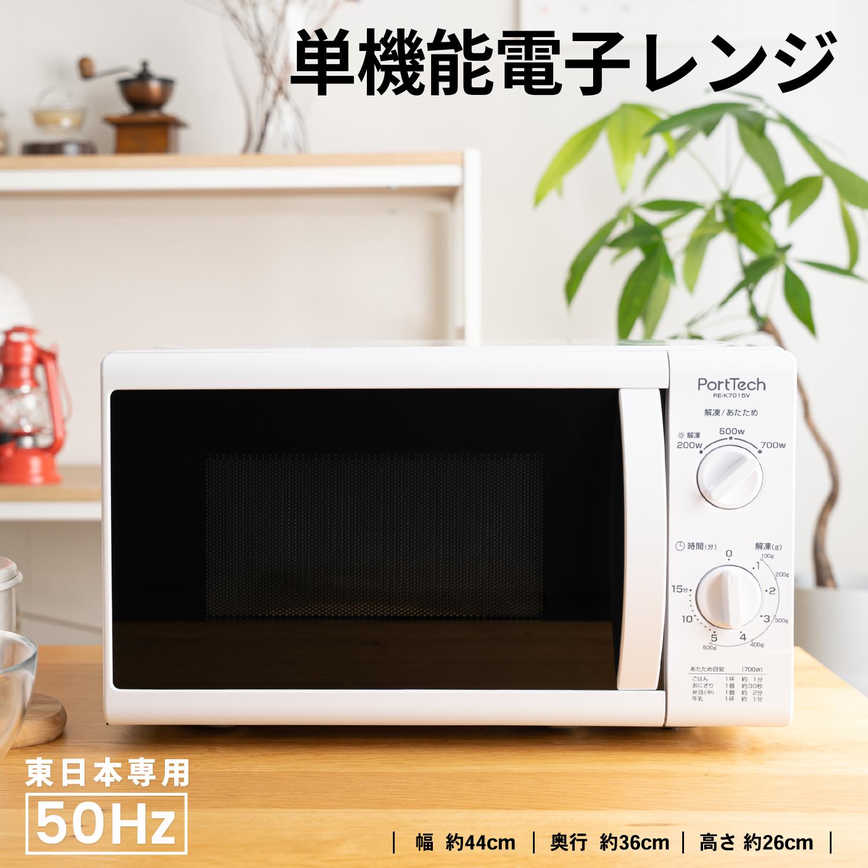 【 めちゃ早便 】コーナン オリジナル PortTech 単機能電子レンジ 50Hz RE−K7015V