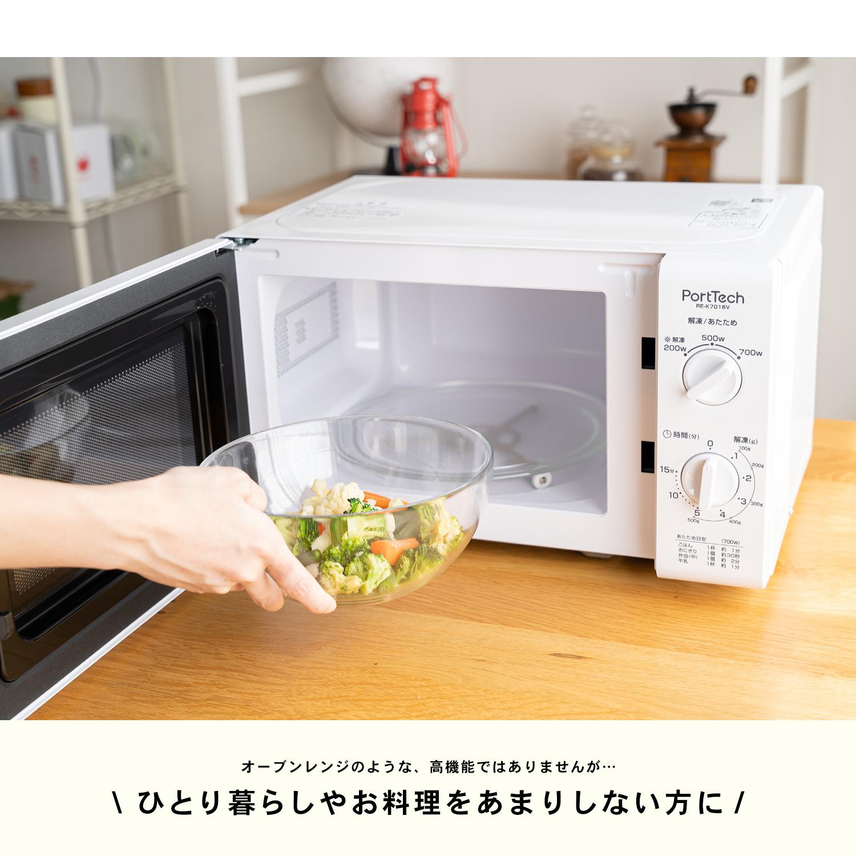 【 めちゃ早便 】コーナン オリジナル PortTech 単機能電子レンジ 【西日本専用 60Hz】 RE−K7016V