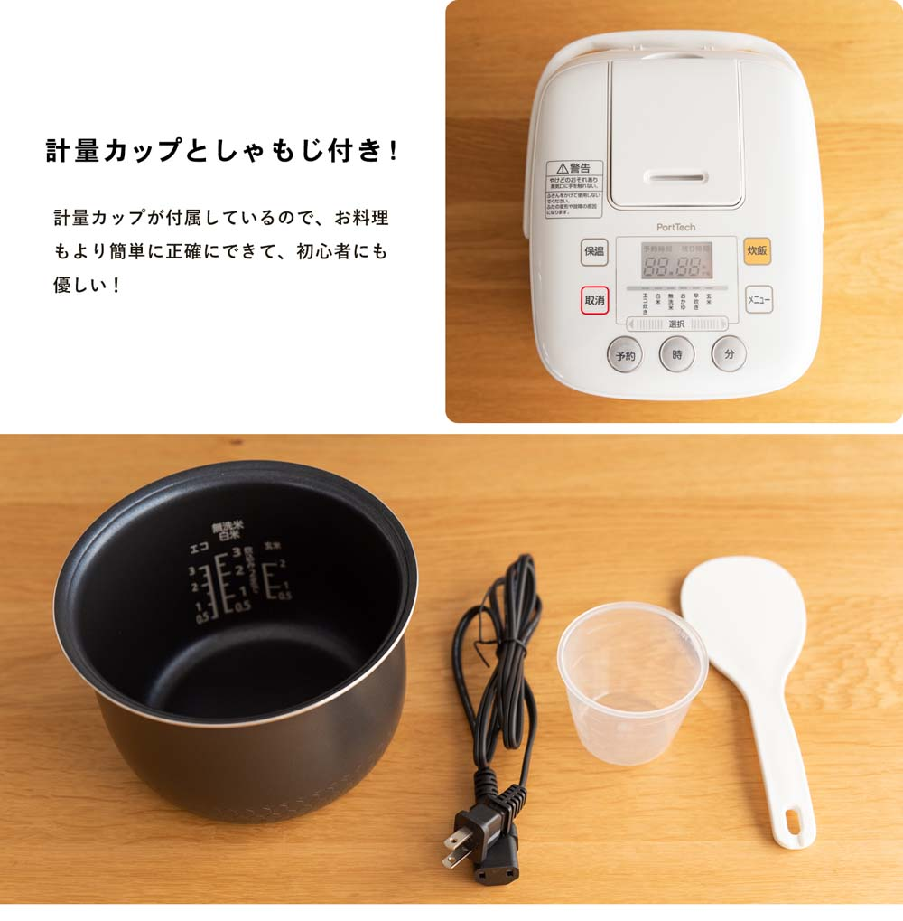 【 めちゃ早便 】コーナン オリジナル PortTech 3合マイコン炊飯器 PJC−300(W)