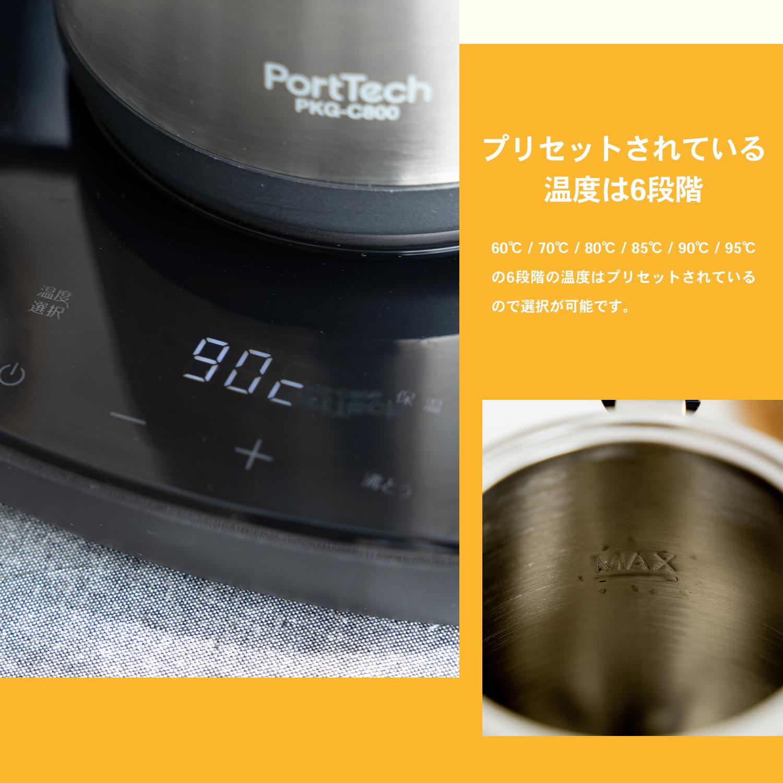 ☆ PortTech(ポートテック) 温調電気ケトル Pkg−C800(S)
