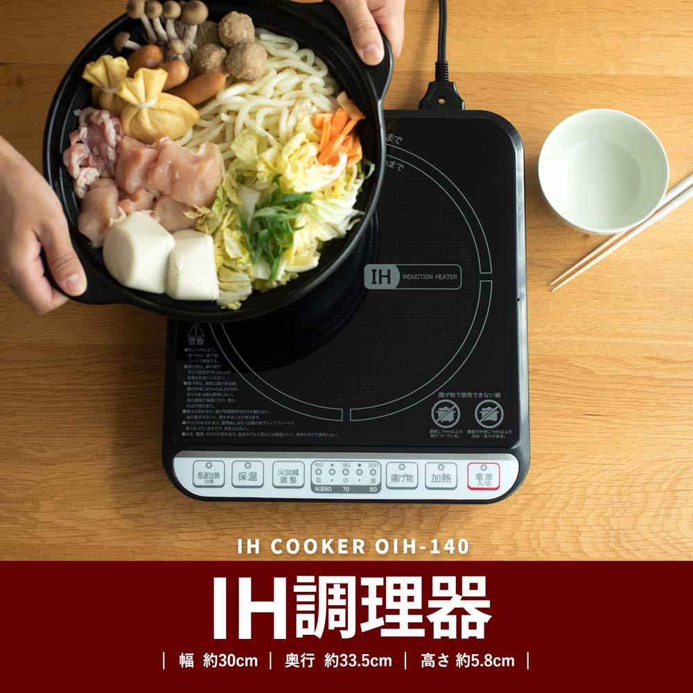 コーナン オリジナル PortTech IH調理器 OIH−140(B)