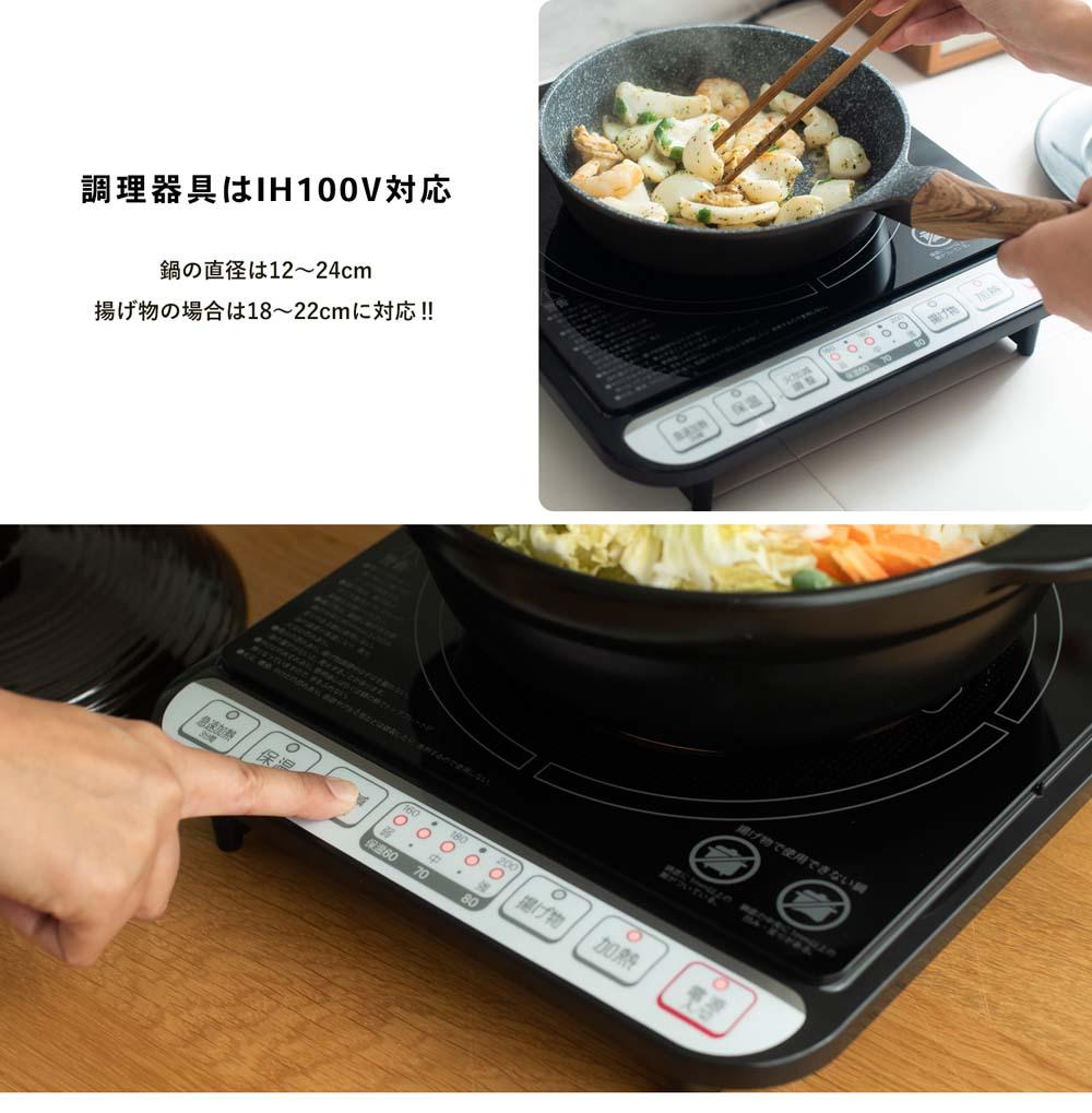 【 めちゃ早便 】コーナン オリジナル PortTech IH調理器 OIH−140(B)