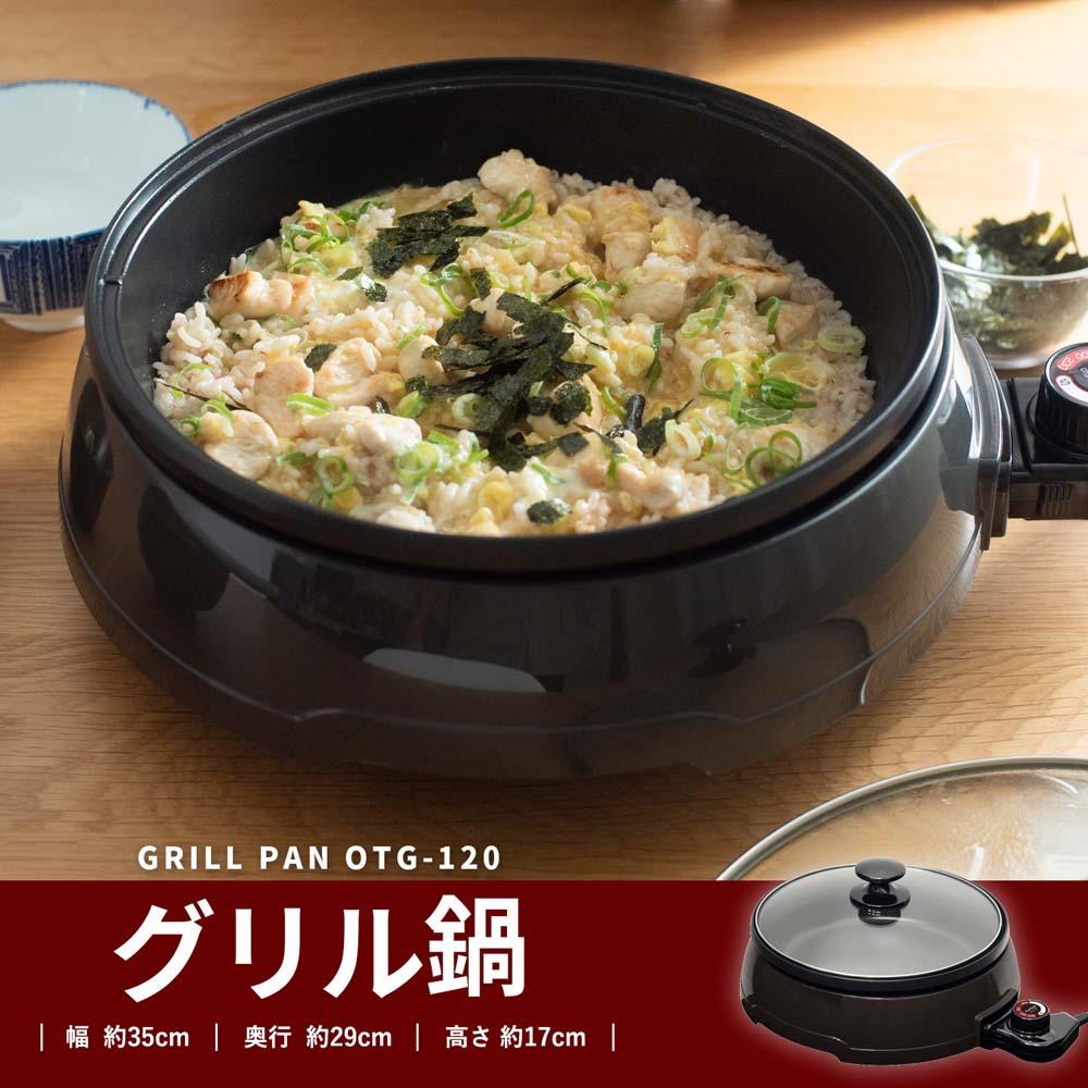 【 めちゃ早便 】☆☆ コーナン オリジナル PortTech グリル鍋 OTG−120