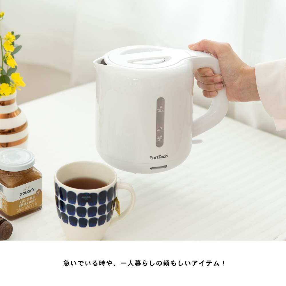 【 めちゃ早便 】☆ コーナン オリジナル PortTech 電気ケトル1.0L ホワイト OKE−100ーW