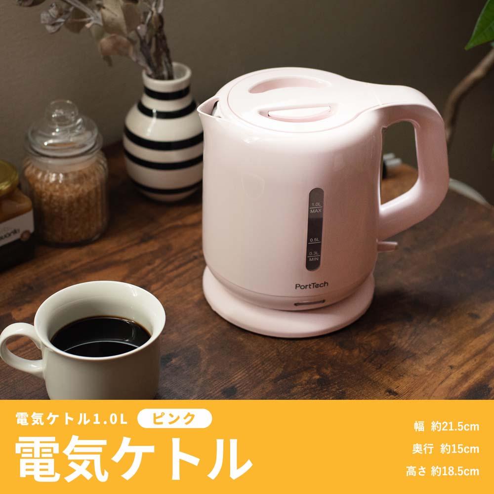 【 めちゃ早便 】☆ コーナン オリジナル PortTech 電気ケトル1.0L ピンク OKE−100ーP
