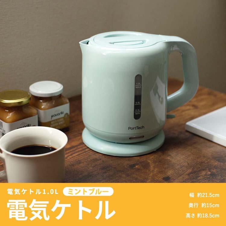 【 めちゃ早便 】☆ コーナン オリジナル PortTech 電気ケトル1.0L ミントブルー OKE−100ーA