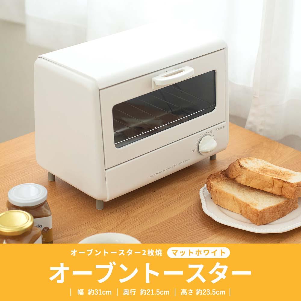 コーナン オリジナル PortTech オーブントースター2枚焼 PTA−860(MW)