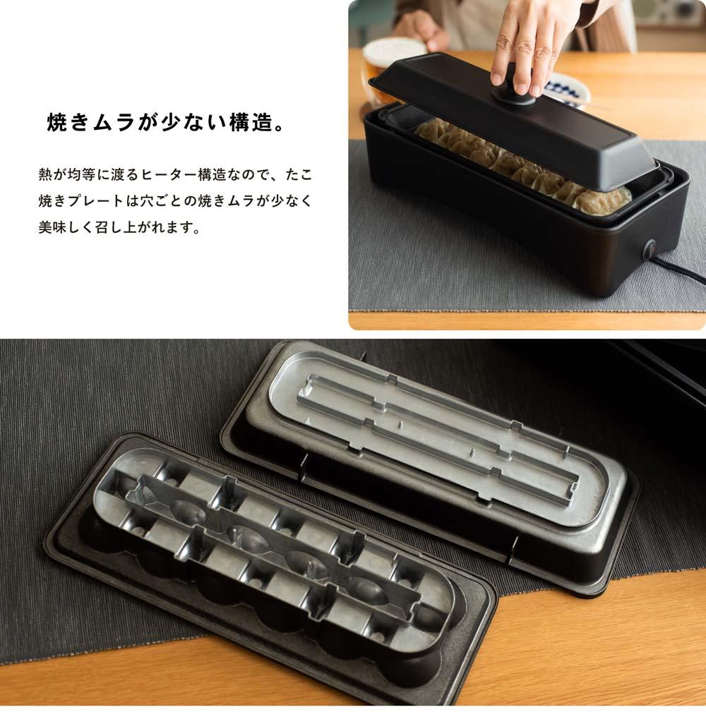 コーナン オリジナル PortTech スリムたこ焼き器&平面プレート POF−W120(B)