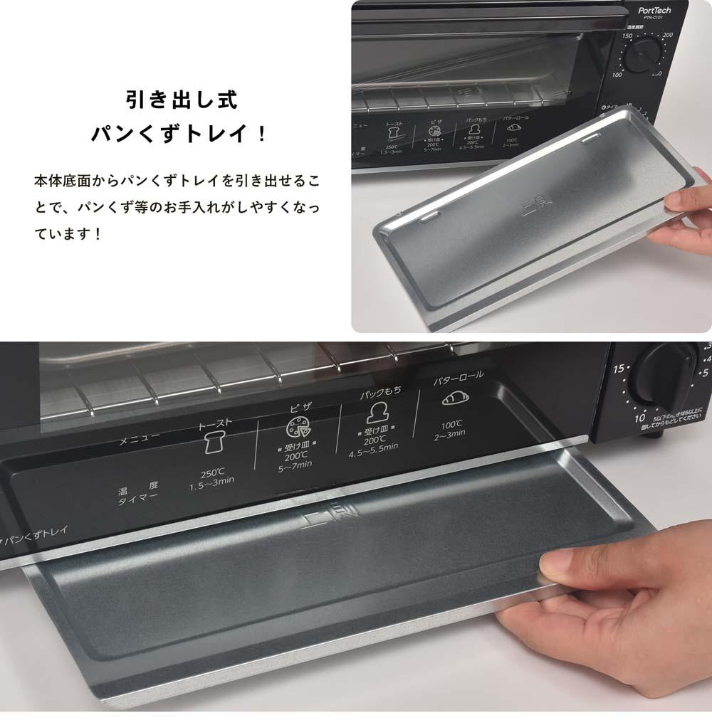 【 めちゃ早便 】コーナン オリジナル PortTech 温調トースター PTN−C101(B)