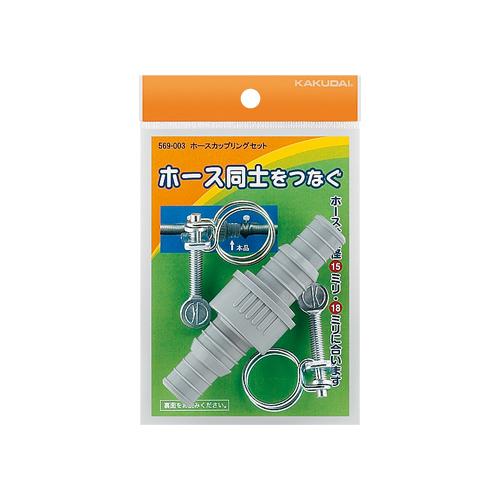 カクダイ ホースカップリングセット 569-003