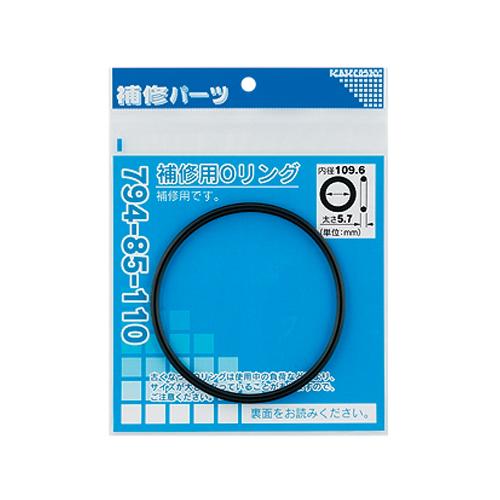 カクダイ Oリング 114.6×5.7 794-85-115