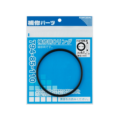 カクダイ Oリング 124.6×5.7 794-85-125