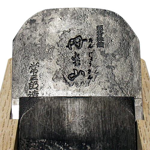 常三郎 丹生山 造作用鉋 白樫 55mm