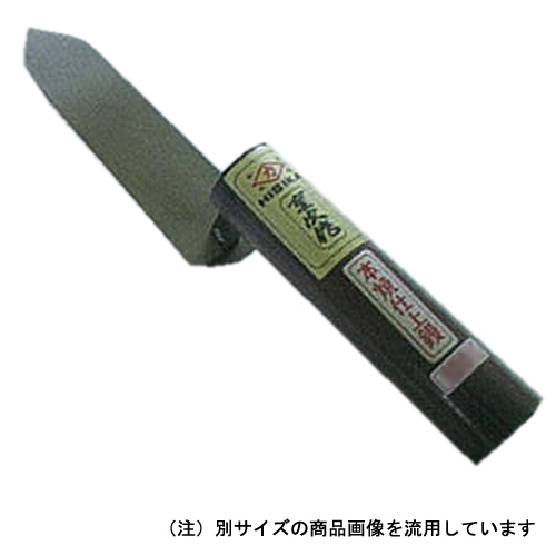 ヒシカ重次作 安来鋼白紙 本焼 元首仕上鏝 ニブオサエ 150mm