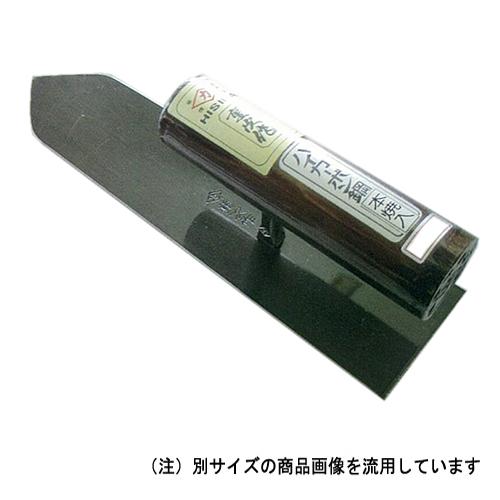 ヒシカ重次作 ハイカーボン鋼 本焼 仕上鏝 フツウアツ 240mm