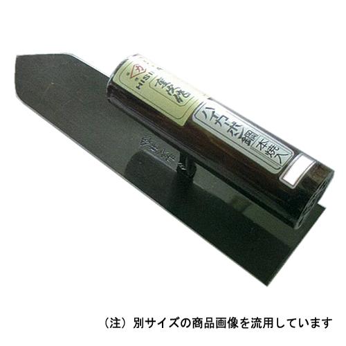ヒシカ重次作 ハイカーボン鋼 本焼 仕上鏝 ニブオサエ 180mm