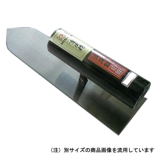 ヒシカ重次作 安来鋼 白紙 本焼 仕上鏝 ニブオサエ 180mm