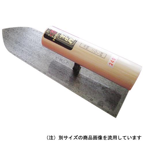 別打HISIKA 半焼 こなし鏝 225mm
