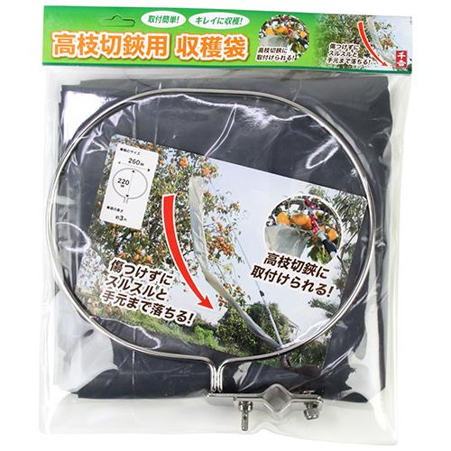 千吉 高枝切鋏用収穫袋 3.0M