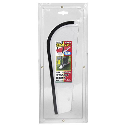 セフティー3 足踏み式芝生カッター替刃 SL-6S