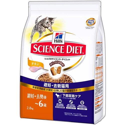 サイエンスダイエット 避妊・去勢猫用 チキン成猫用2.8kg