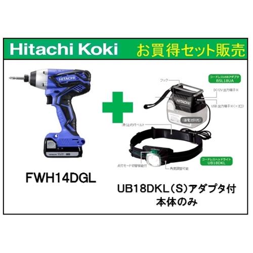 HiKOKI(ハイコーキ)? コードレスインパクト+ヘッドライトセット FWH14DGL+UB18DKL本体のみ コーナンe限定セット品