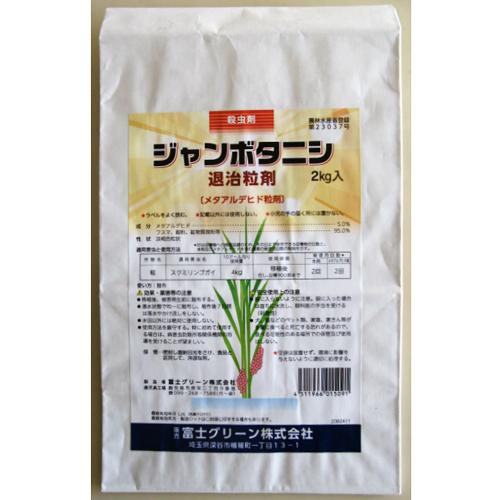 ジャンボタニシ退治粒剤 2kg
