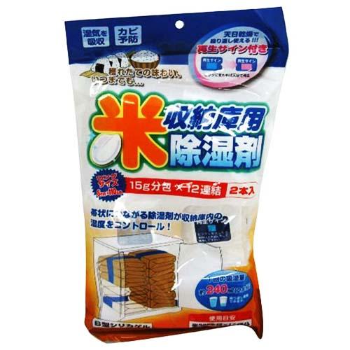 米収納庫用除湿剤 15g×12袋×2セット