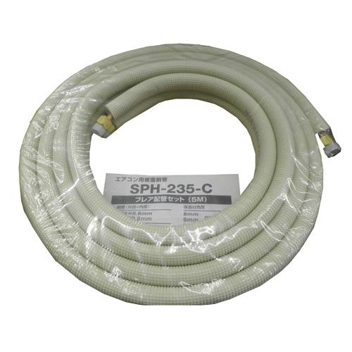 フレア配管セット SPH‐235‐C