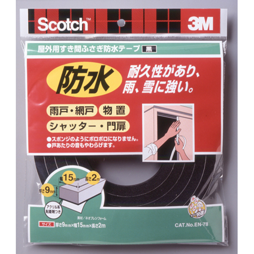 3M スコッチ すき間ふさぎ 防水ソフトテープ EN78 9mm×15mm×2m