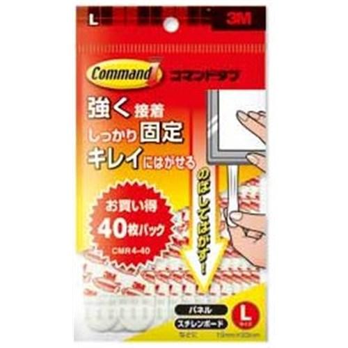 コマンドタプお買得PL CMR4−40
