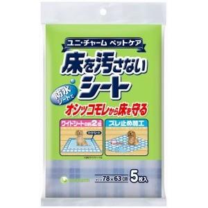 ユニ・チャーム 床を汚さないシート5枚【ペットシート 防水】