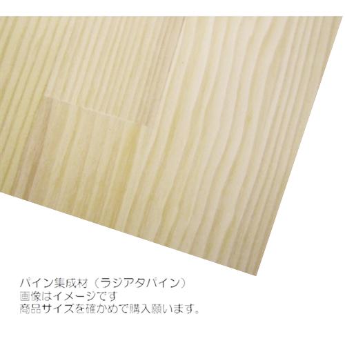 コーナン オリジナル パイン集成材(ラジアタ) 300×18×910mm