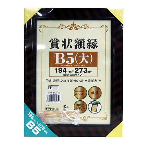 コーナン オリジナル 賞状額 金ラックB5 KO14−5857