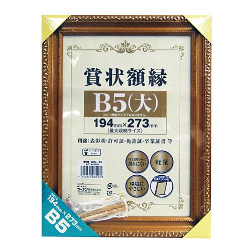 コーナン オリジナル 賞状額 金消し B5 KO14−5901