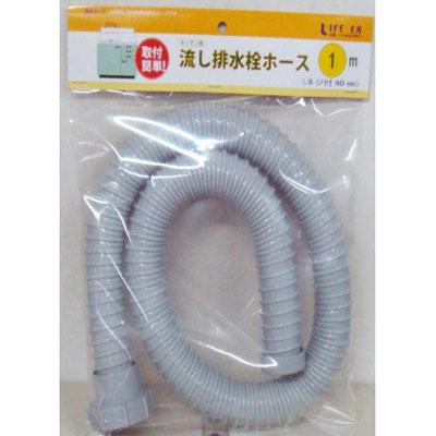 コーナン オリジナル キッチン用流し排水栓ホース ネジ付40mm LFX−NH0248N−1
