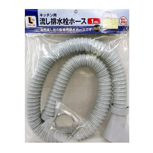 コーナン オリジナル キッチン用流し排水栓ホース(差込式) 1M LFX−NH286S−1