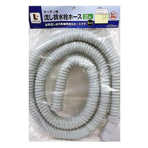 コーナン オリジナル キッチン用流し排水栓ホース(差込式) 2M LFX−NH309S‐2