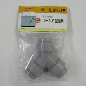 コーナン オリジナル キッチン用Y型継手 LFX−NH071YT