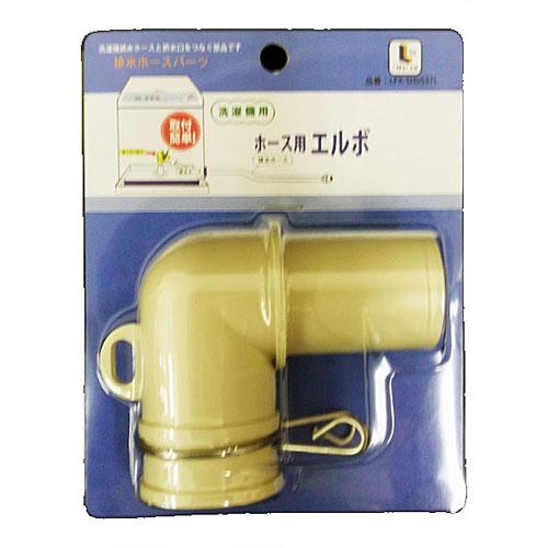 コーナン オリジナル 洗濯機用排水トラップエルボ LFX−SH055TL