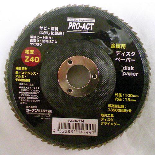 コーナン オリジナル ディスクペーパー #40 PAZA−114