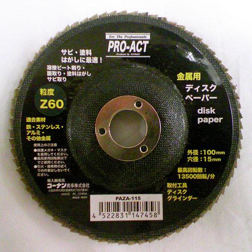 コーナン オリジナル ディスクペーパー #60 PAZA−115
