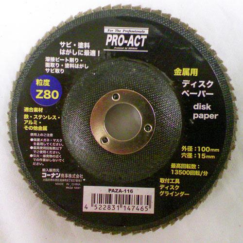 コーナン オリジナル ディスクペーパー #80 PAZA−116