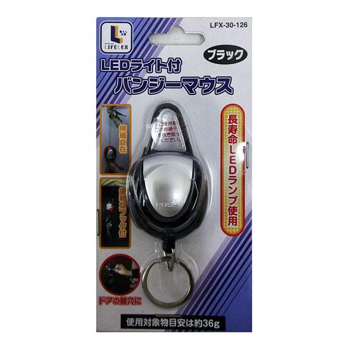 コーナン オリジナル LEDライト付 バンジーマウス ブラック LFX−30−126